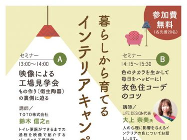 「色のチカラを生かして毎日をハッピーに! 衣食住コーデのコツ」セミナー開催します。TOTO旭川さんにて