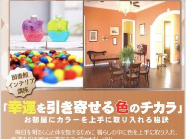 幸運を引き寄せる色のチカラ~お部屋にカラーを上手に取り入れる秘訣~旭川市中央図書館にてセミナー開催します