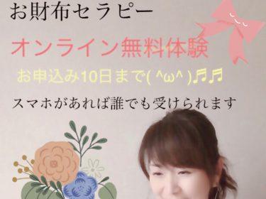 【メンタル】お財布セラピー*オンライン無料体験会受付中*