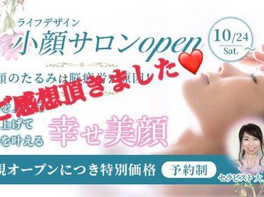 【ご感想】小顔矯正の体験ご感想頂きました!!旭川ライフデザイン 大上奈美