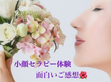 小顔セラピーおもしろいご感想をいただきました!旭川ライフデザイン 大上奈美