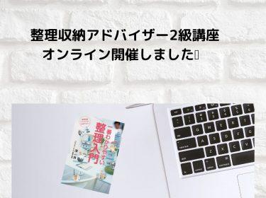 整理収納アドバイザー2級講座をオンラインで開催 旭川ライフデザイン 大上奈美