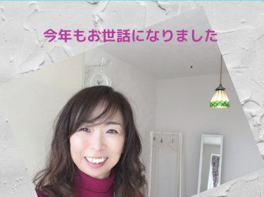 今年もお世話になりました!風の時代 何が好きで何に幸せを感じるのか⭐︎ライフデザイン旭川 大上奈美