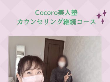 覚悟を決めれば幸運を引き寄せる Cocoro美人塾カウンセリング継続コース⭐︎旭川ライフデザインサロン Nami