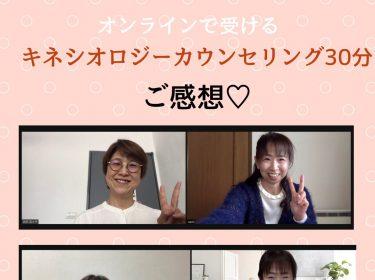 【ご感想】キネシオロジーカウンセリング30分オンライン⭐︎ 旭川ライフデザインサロン Nami