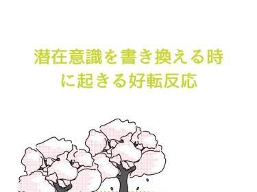 潜在意識を書き換えた後におきる好転反応とは ⭐︎旭川市ライフデザインサロン Nami