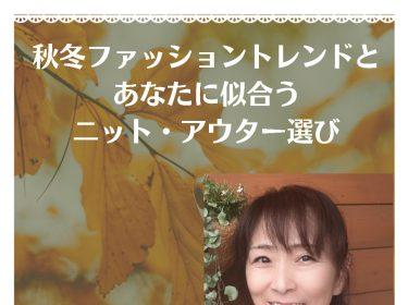 秋冬のファッショントレンドとあなたに似合うニット・アウター選び♡北海道旭川市ライフデザインサロン Nami