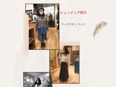 【旭川】ショッピング同行で似合う服の選び方や着こなし方のポイントが深くわかります♡北海道旭川市ライフデザインサロン Nami